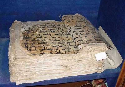 Exemplaire du Coran d'Uthman